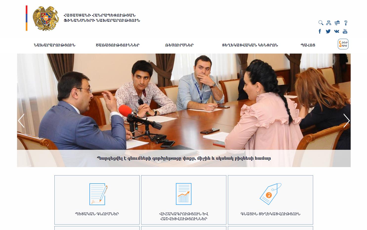 Գործարվել է ՀՀ ֆինանսների նախարարության պաշտոնական կայքի թարմացված տարբերակը