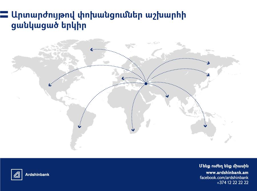 Արդշինբանկ. միջազգային դրամական փոխանցումներ` աշխարհի ցանկացած երկիր 1 օրվա ընթացքում
