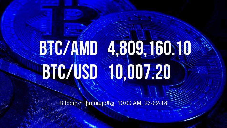 Bitcoin-ի փոխարժեքը նվազել է - 23/02/18