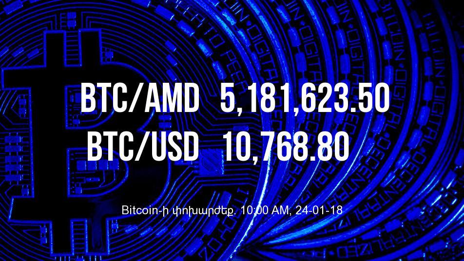 Bitcoin-ի փոխարժեքն աճել է - 24/01/18