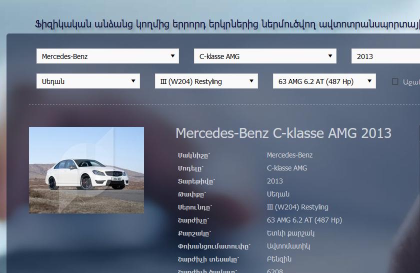 Petekamutner.am կայքում գործարկվել է ավտոմեքենաների մաքսային արժեքի ավտոմատ հաշվիչը