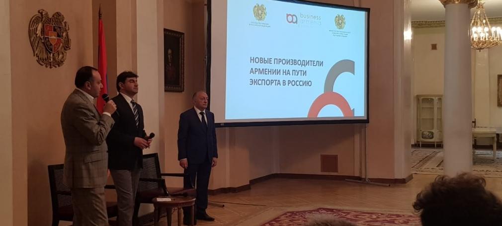 Հայկական արտադրության պարենային մթերքների շնորհանդես՝ Մոսկվայում
