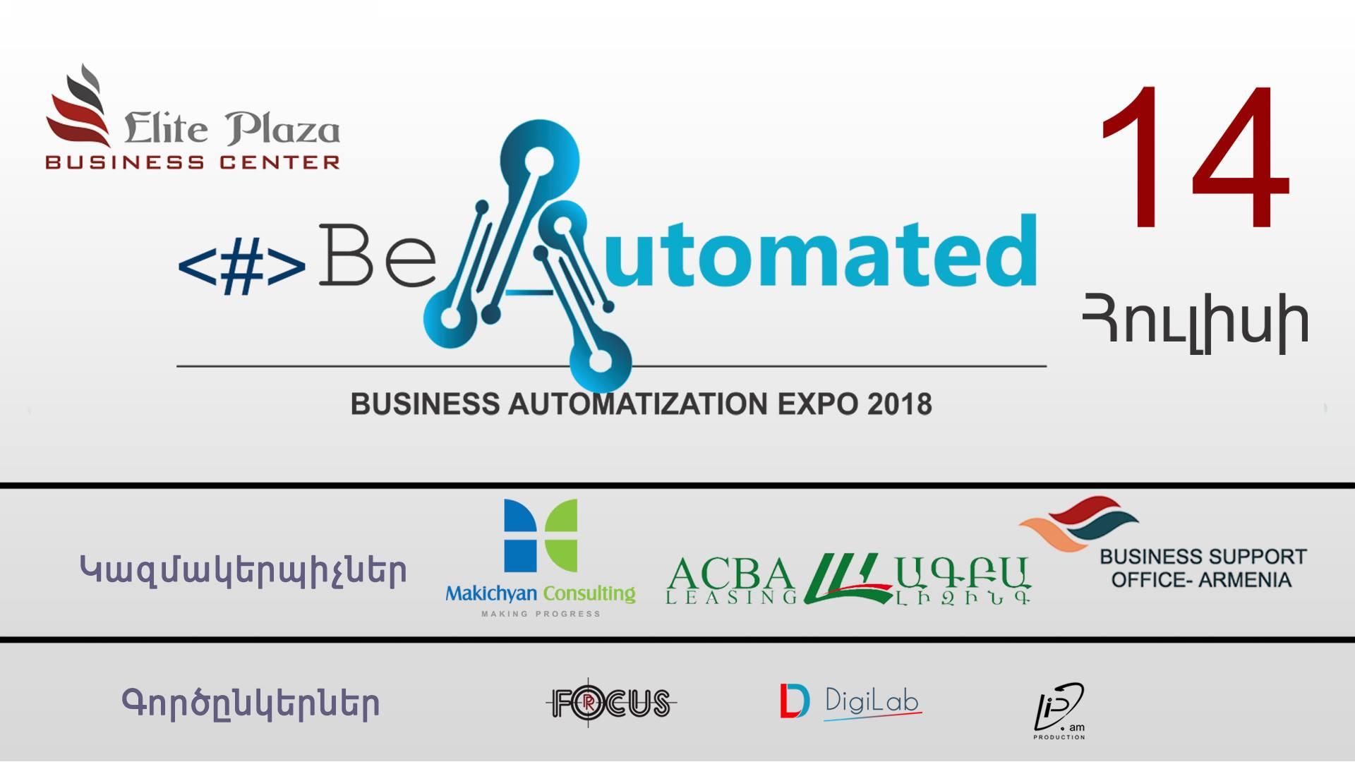 Երևանում կկայանա «BeAutomated 2018․ Business Automatization Expo 2018» խորագրով առաջին ցուցահանդեսը