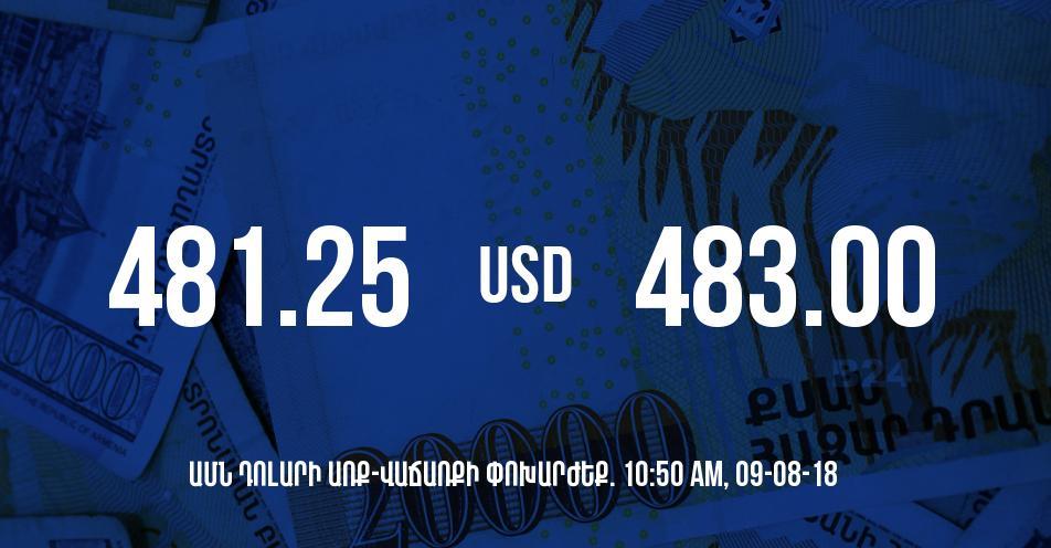 Դրամի փոխարժեքը 10:50-ի դրությամբ - 09/08/18