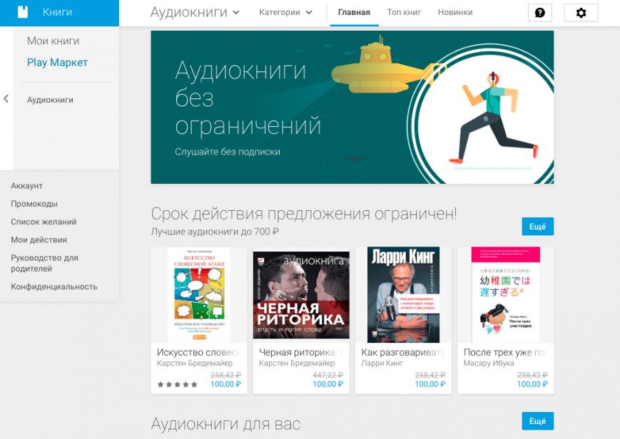 Google Play հարթակում մեկնարկել է աուդիոգրքերի վաճառքը