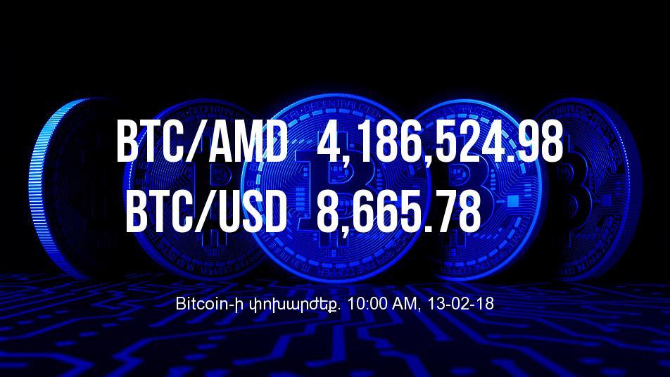 Bitcoin-ի փոխարժեքն աճել է - 13/02/18