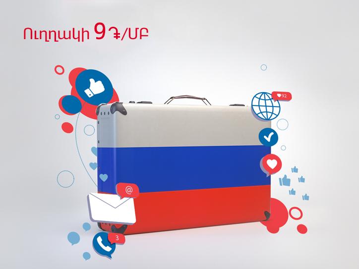 ՎիվաՍել-ՄՏՍ․ ռոումինգը «ՄՏՍ Ռուսաստան»-ի ցանցում՝ 9 դրամ 1 ՄԲ համար