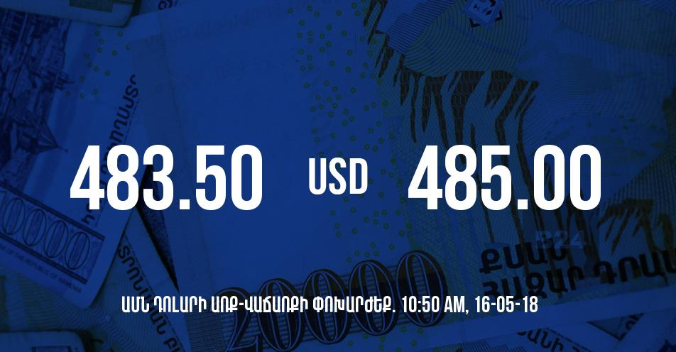 Դրամի փոխարժեքը 10:50-ի դրությամբ - 16/05/18
