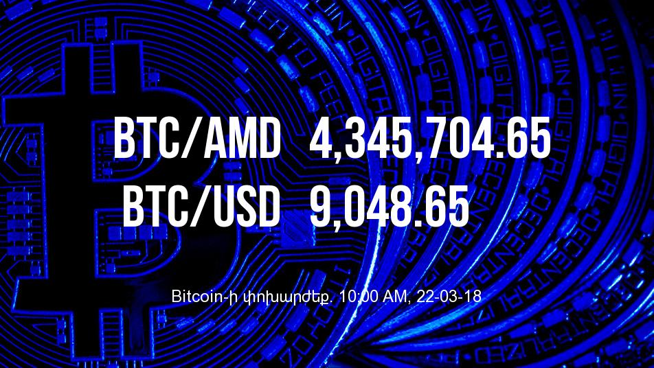 Bitcoin-ի փոխարժեքը նվազել է - 22/03/18