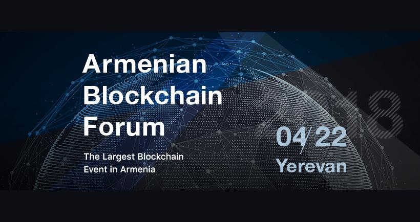 Ապրիլի 22-ին Թումոյում կանցկացվի Armenian Blockchain Forum-ը