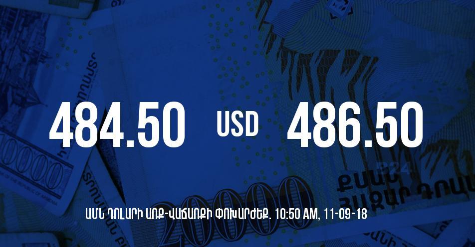 Դրամի փոխարժեքը 10:50-ի դրությամբ - 11/09/18