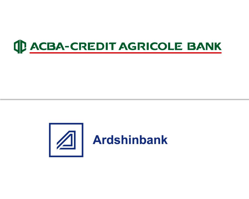ԱԿԲԱ-ԿՐԵԴԻՏ ԱԳՐԻԿՈԼ Բանկը և Արդշինբանկը առավել հարմարավետ են դարձնում քարտապանների սպասարկումը