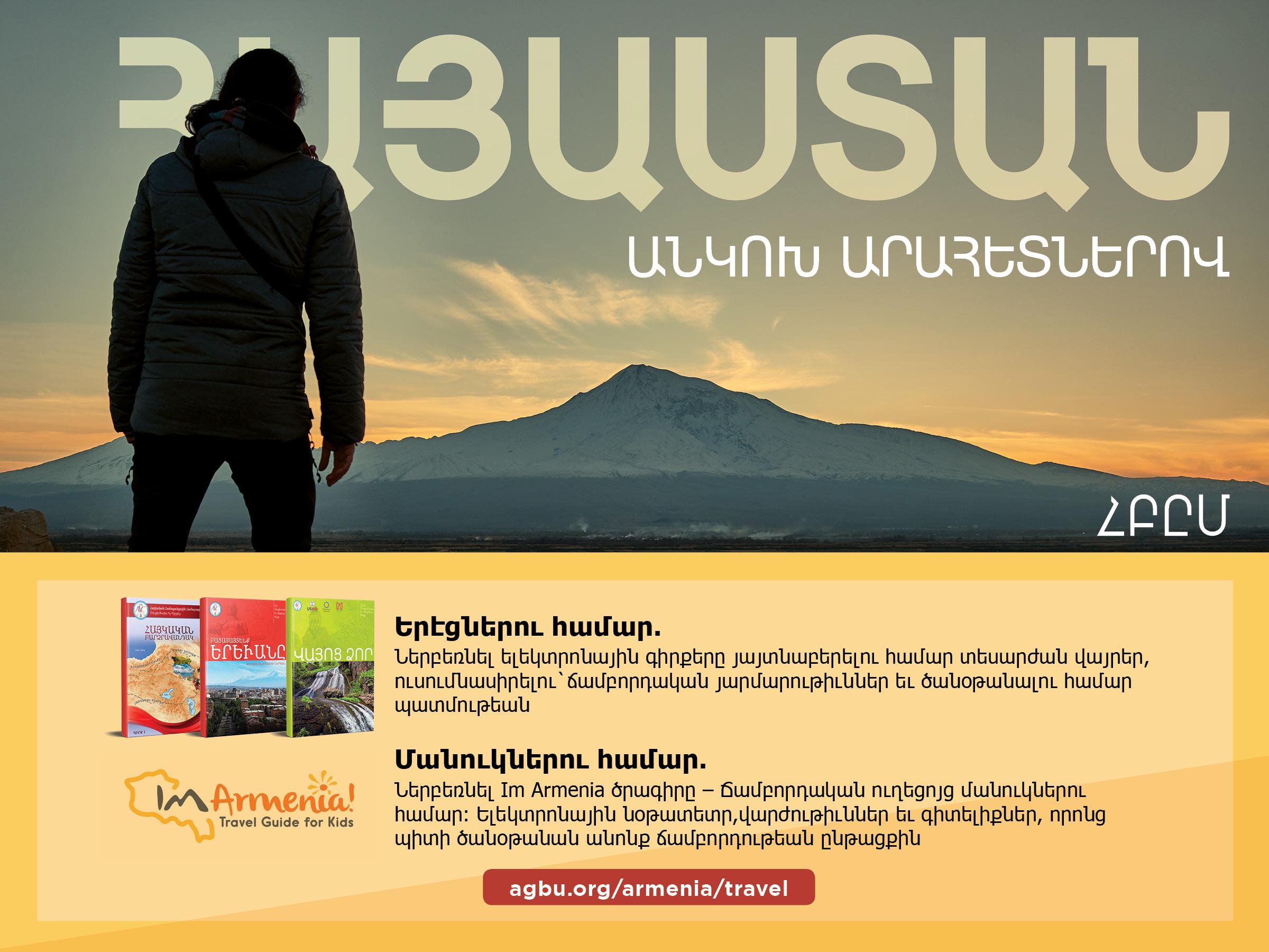 ՀԲԸՄ-ն ներկայացնում է էլեկտրոնային գրքեր ու հավելվածներ Հայաստանի մասին