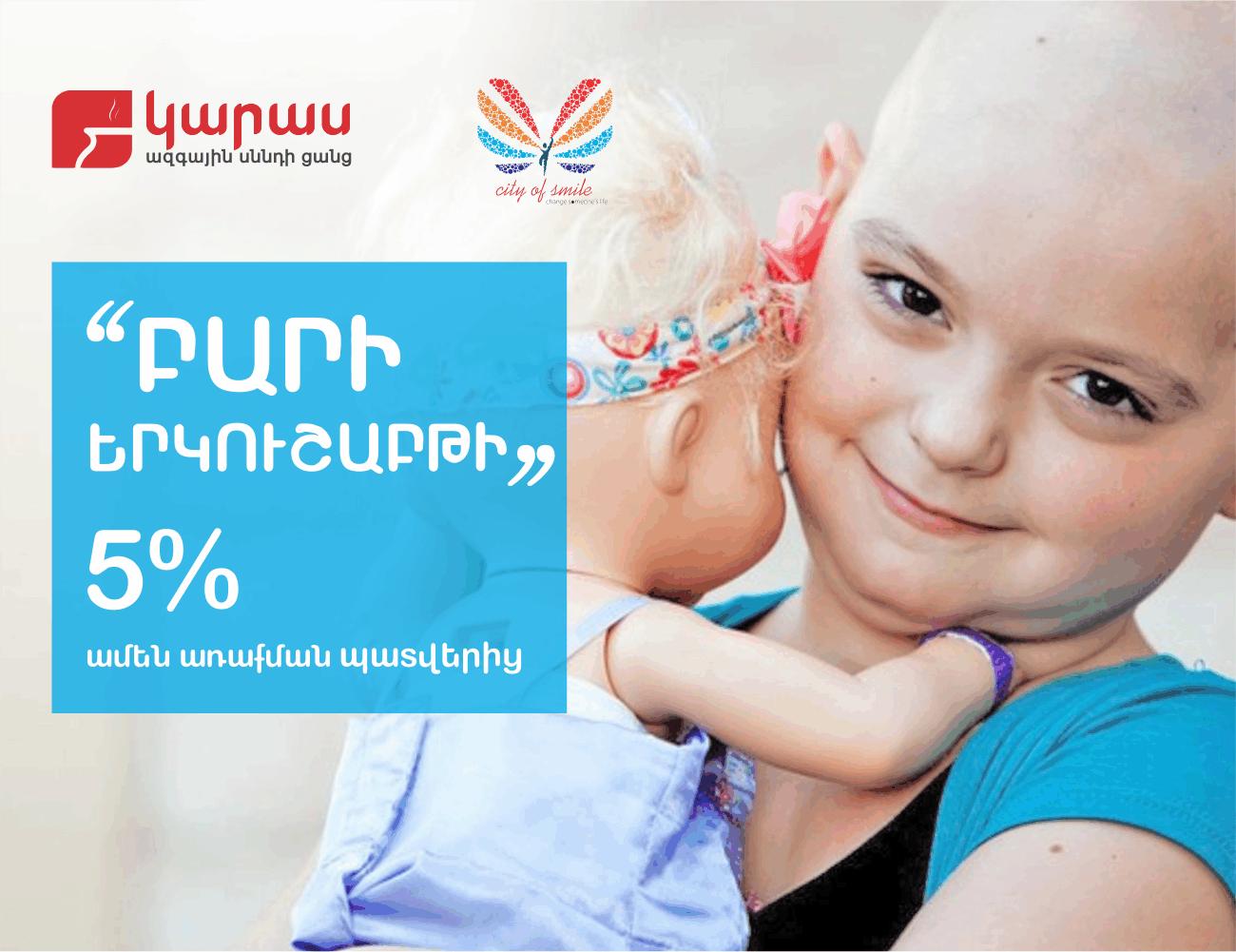 Բարի երկուշաբթի Կարասում. Ձեր պատվերի 5% փոխանցվում է քաղցկեղով հիվանդ երեխաների բուժմանը