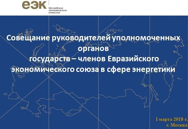 Աշոտ Մանուկյանը Մոսկվայում մասնակցել է ԵԱՏՄ պետությունների էներգետիկայի բնագավառի լիազոր մարմինների ղեկավարների խորհրդակցությանը