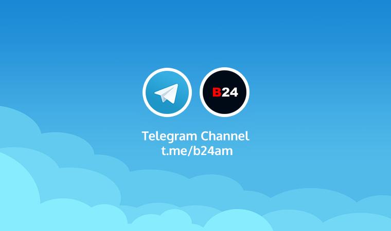 Բիզնես 24-ն այսուհետ հասանելի է նաև Telegram հաղորդակցական հարթակում