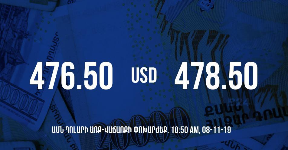 Դրամի փոխարժեքը 10:50-ի դրությամբ - 08/11/19
