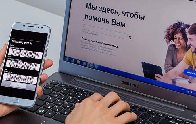 Samsung Electronics. ցանկացած օգտատեր կարող է ստուգել՝ արդյոք սմարթֆոնն արտոնագրված է տվյալ երկրում վաճառքի համար, թե ոչ