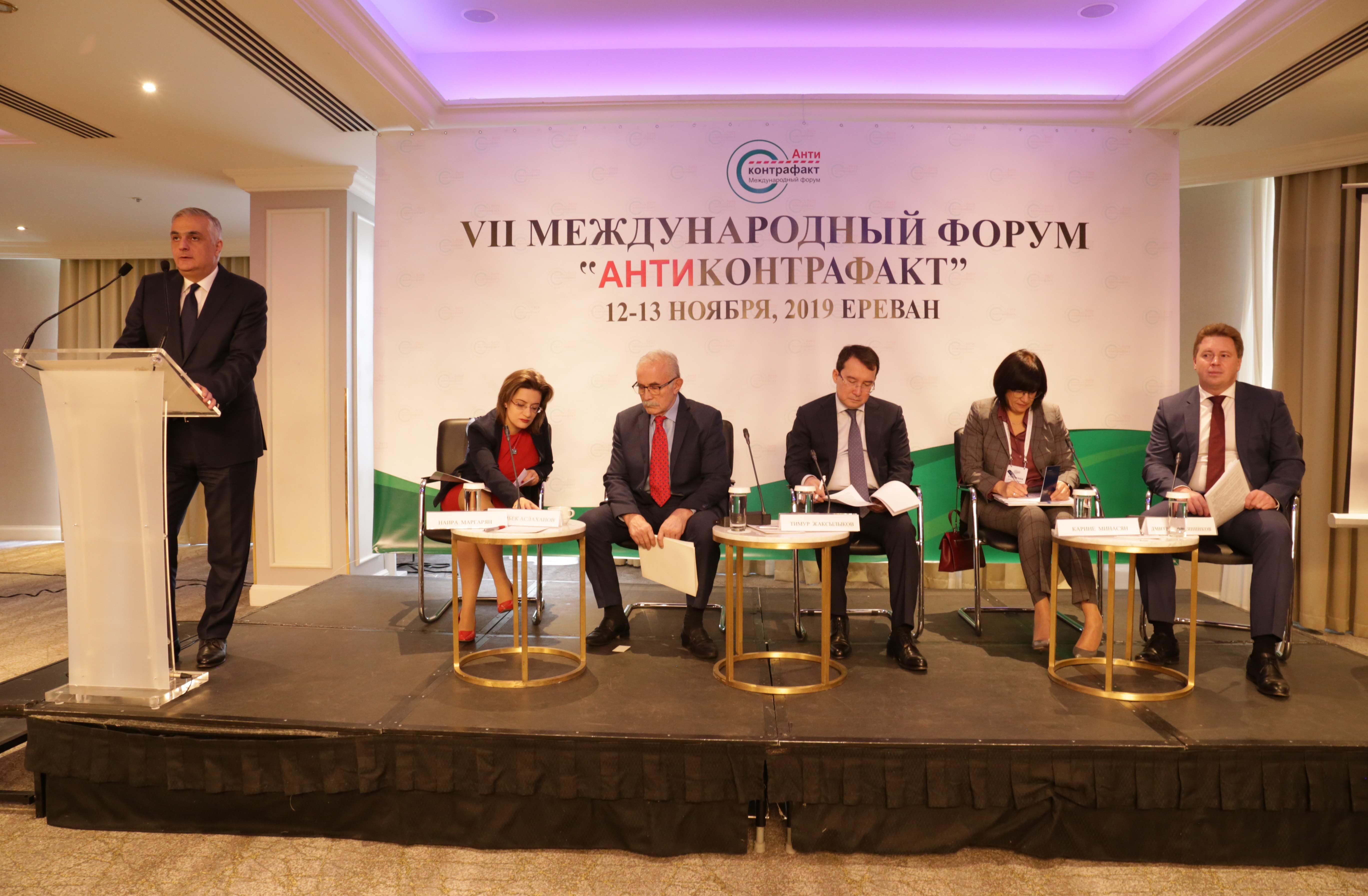 «Անտիկոնտրաֆակտ 2019» 7-րդ միջազգային համաժողովում քննարկվում են ԵԱՏՄ տարածքում արդյունաբերական արտադրանքի ապօրինի շրջանառության կանխարգելման խնդիրները