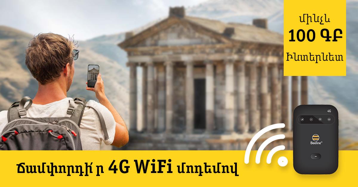 Beeline. զբոսաշրջիկներին 4G Wi-Fi մոդեմներ կտրամադրվի