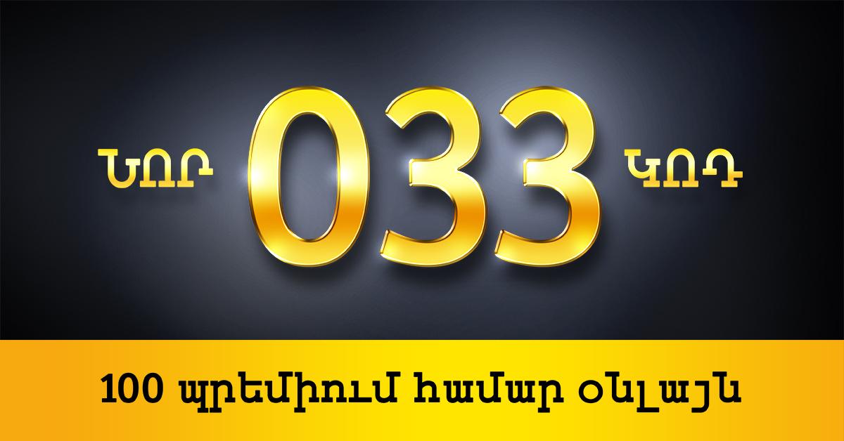 Beeline. 033 կոդով պրեմիում համարների նախաճուրդային վաճառք