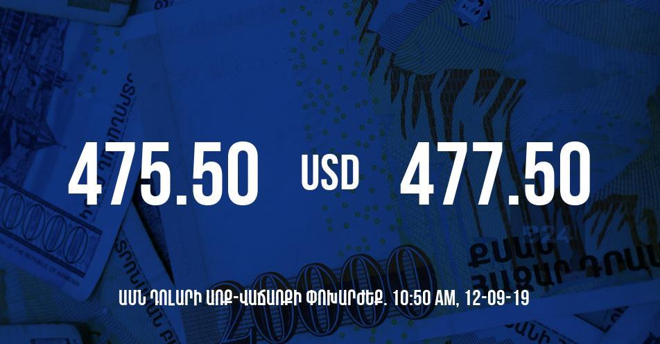 Դրամի փոխարժեքը 10:50-ի դրությամբ - 12/09/19
