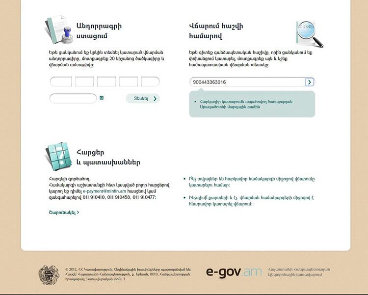 ԴԱՀԿ վճարումները՝ պետական վճարումների e-payments.am էլեկտրոնային համակարգով