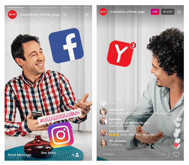 Վիվասել-ՄՏՍ. Անսահմանափակ Facebook և Instagram՝ «X» և «Y» սակագնային պլանների բաժանորդների համար