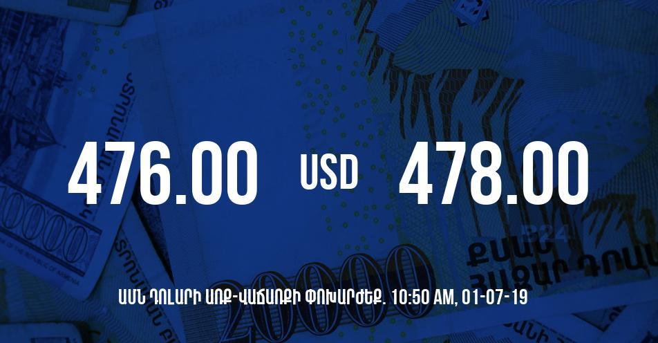 Դրամի փոխարժեքը 10:50-ի դրությամբ - 01/07/19