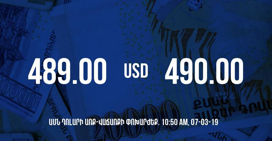 Դրամի փոխարժեքը 10:50-ի դրությամբ - 07/03/19