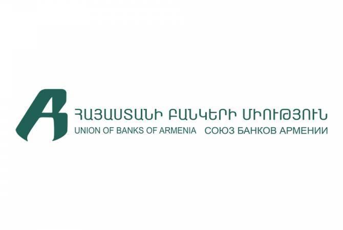 Հայաստանի բանկերի միությունը և Տնտեսական լրագրողների ակումբը սկսել են համատեղ սեմինարների շարք լրագրողների համար