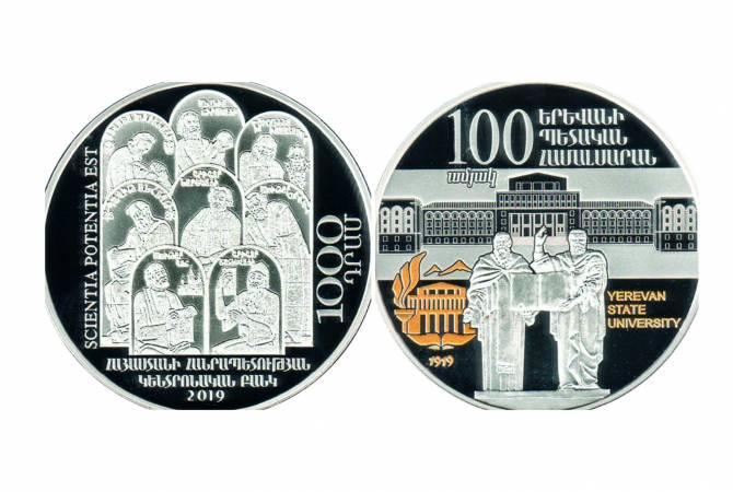 Կենտրոնական բանկ. թողարկվել է «ԵՊՀ հիմնադրման 100-ամյակ» հուշադրամ