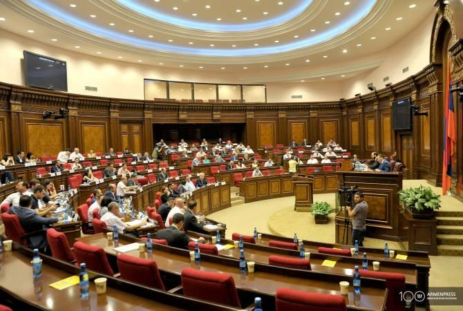 ԱԺ-ն միաձայն ընդունեց կառավարության կողմից ներկայացված օրենքների նախագծերը