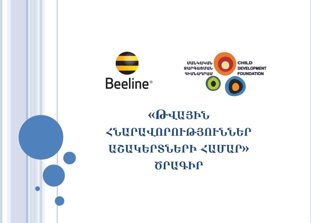Beeline. մեկնարկել է թվային գրագիտության դասընթացները