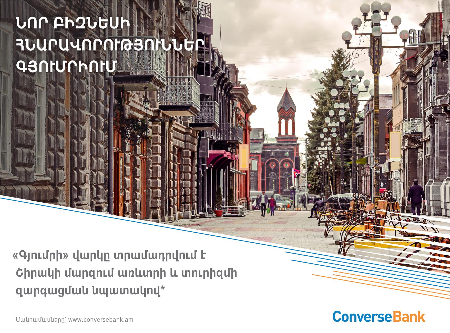 Կոնվերս բանկ. ներդրվել է Շիրակի մարզի զարգացմանը միտված 2 վարկային պրոդուկտ