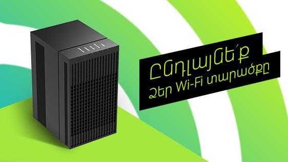 Ucom. ավելի մեծ ծածկույթով որակյալ Wi-Fi և անլար TV ծառայություն
