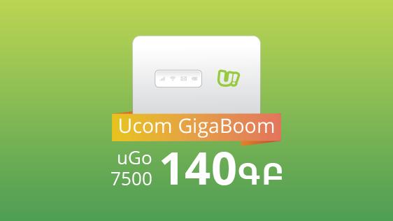Մինչև 140 ԳԲ ինտերնետ նոր բաժանորդներին՝ Ucom Գիգաբումի շրջանակներում