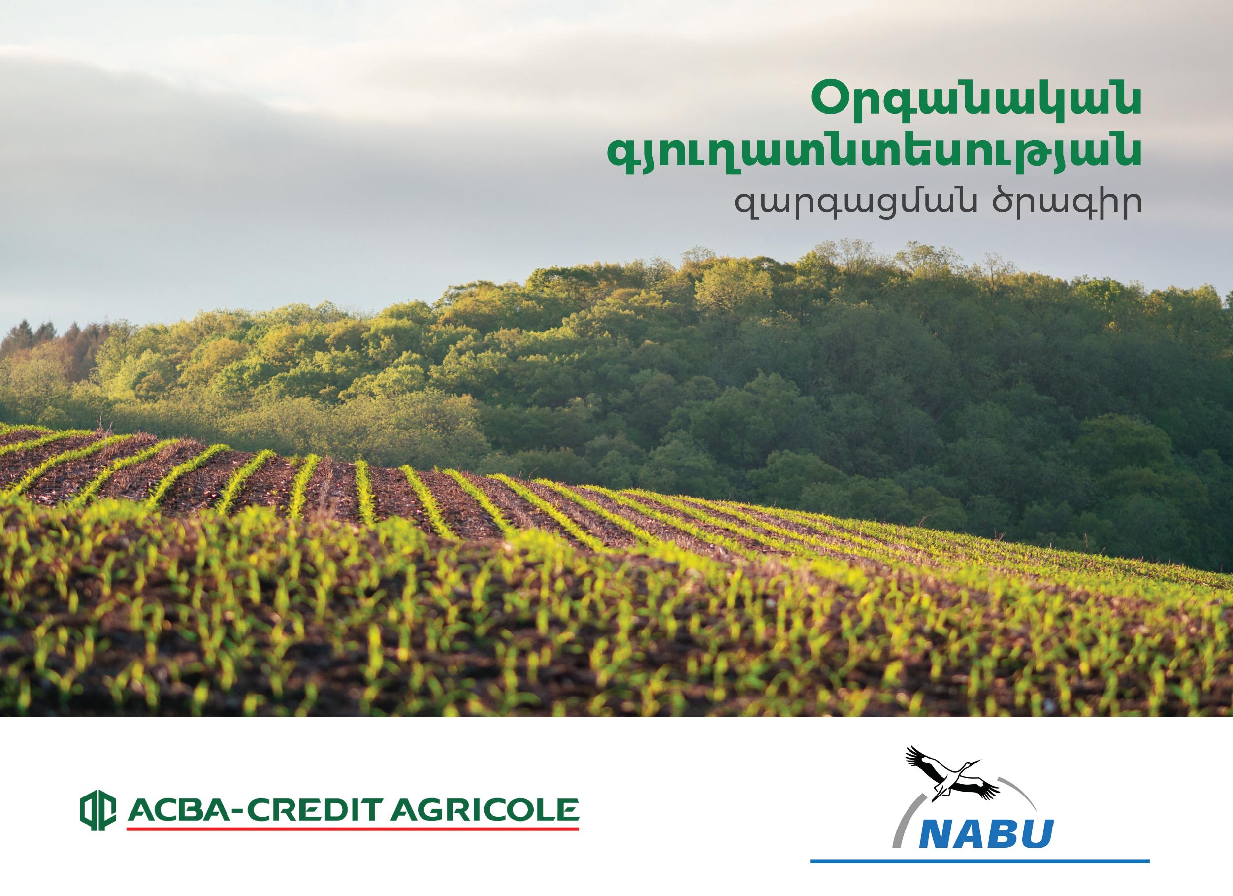 ԱԿԲԱ-ԿՐԵԴԻՏ ԱԳՐԻԿՈԼ ԲԱՆԿ. Մեկնարկում է «Օրգանական գյուղատնտեսության զարգացման» 2019-2020թթ. անվճար ծրագիրը