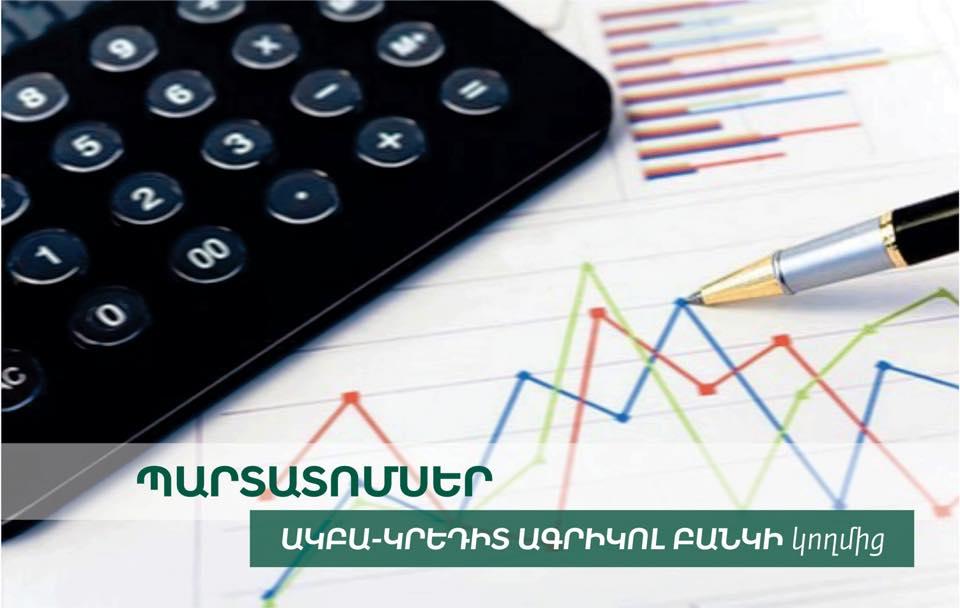 ԱԿԲԱ-ԿՐԵԴԻՏ ԱԳՐԻԿՈԼ Բանկը պարտատոմսեր կտեղաբաշխի