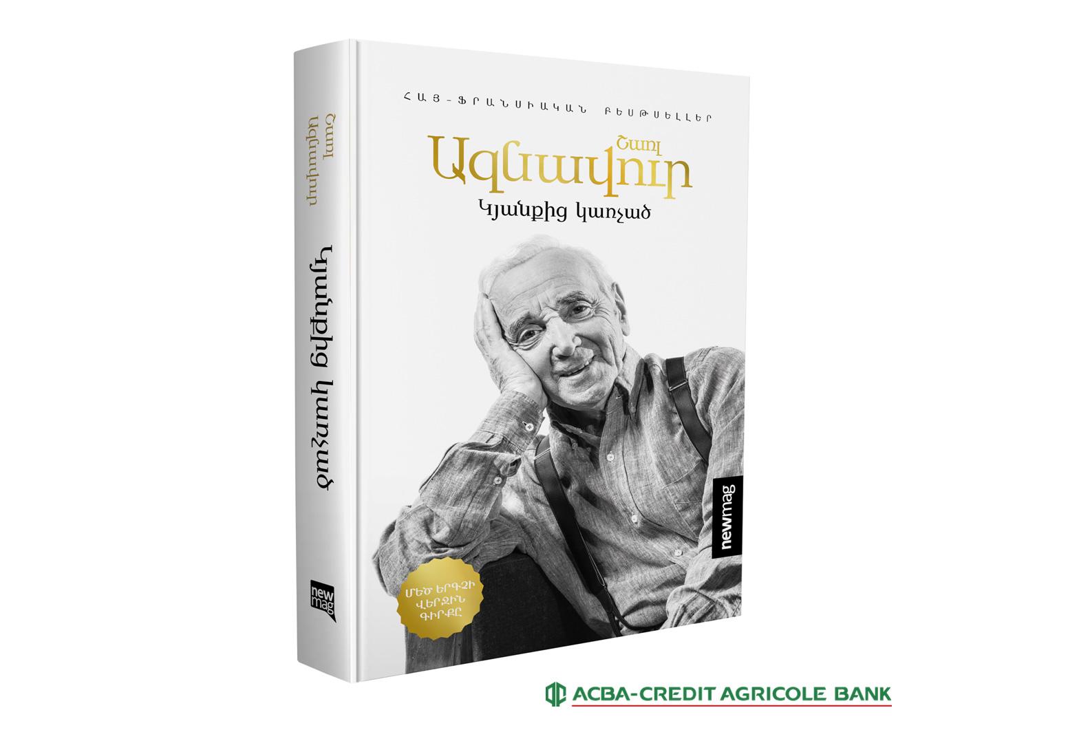 ԱԿԲԱ-ԿՐԵԴԻՏ ԱԳՐԻԿՈԼ ԲԱՆԿ. Թարգմանվել է Շառլ Ազնավուրի «Կյանքից կառչած» գիրքը