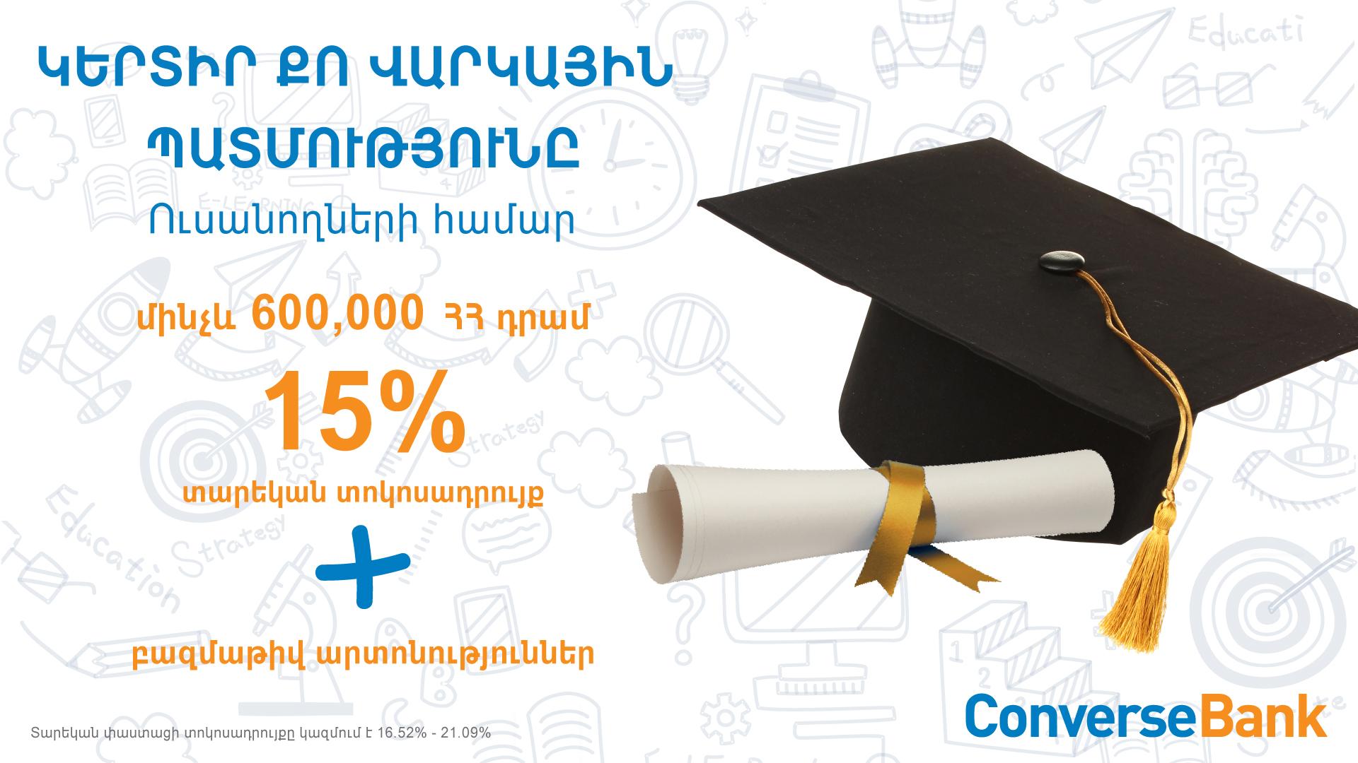 Կոնվերս բանկ. ուսանողների համար ներդրվել է «Կերտիր քո վարկային պատմությունը» պրոդուկտը