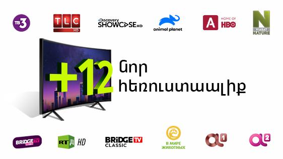 Ucom. հեռուստաալիքների քանակը ավելացվում է 12-ով և առաջարկվում դիտել դրանք առանց հավելավճարի
