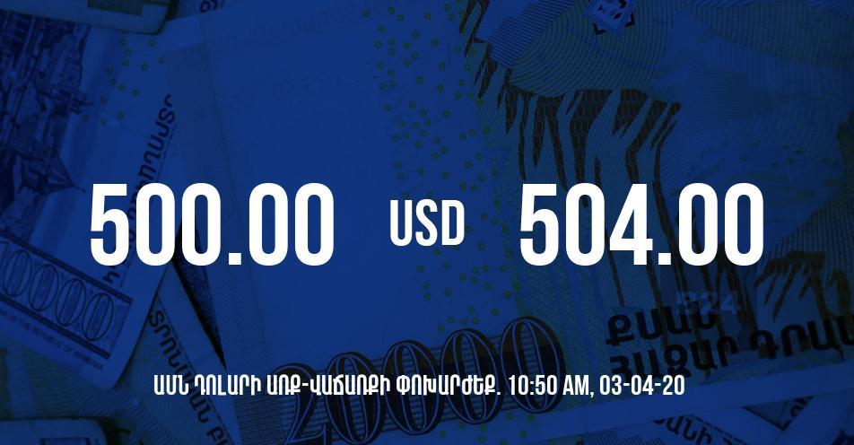 Դրամի փոխարժեքը 10:50-ի դրությամբ - 03/04/20