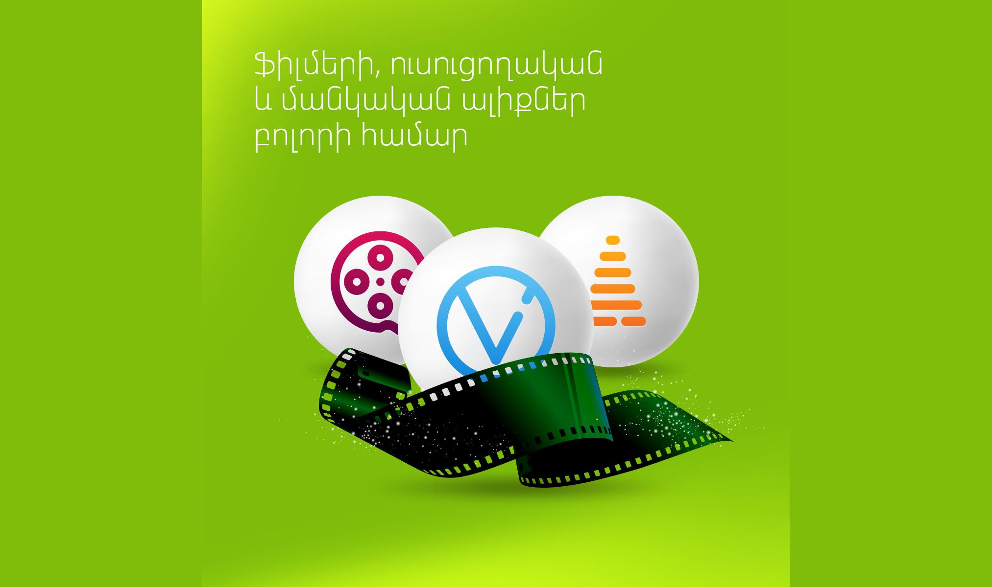 Ucom. Viasat, ֆիլմերի և մանկական բոլոր ալիքներն հասանելի են առանց հավելավճարի