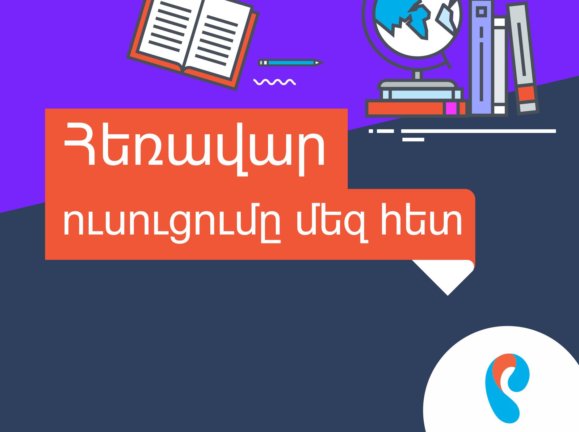 Ռոստելեկոմը աջակցում է Հայաստանում հեռավար կրթությանը