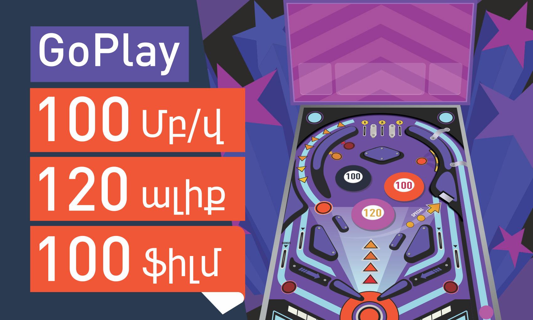 Նոր փաթեթ` նոր առավելություններով․ «Ռոստելեկոմ»-ը ներկայացնում է նոր GoPlay փաթեթը