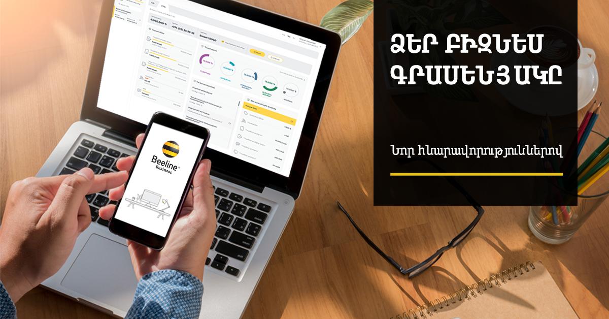 Beeline. կորպորատիվ հաճախորդների համար գործարկվել Է նոր Բիզնես գրասենյակ՝ նոր հնարավորություններով