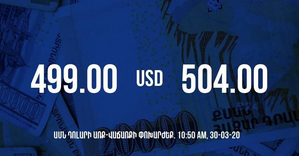 Դրամի փոխարժեքը 10:50-ի դրությամբ - 30/03/20