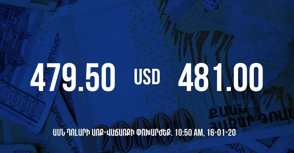 Դրամի փոխարժեքը 10:50-ի դրությամբ - 16/01/20