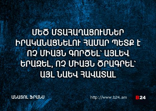 Բիզնես ասույթ 04/07/14 - Անատոլ Ֆրանս